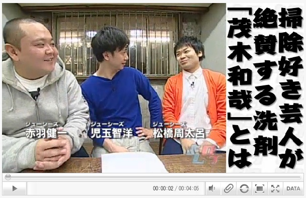 アメトーーク!でおなじみ!松橋周太呂さんが熱く語る茂木和哉