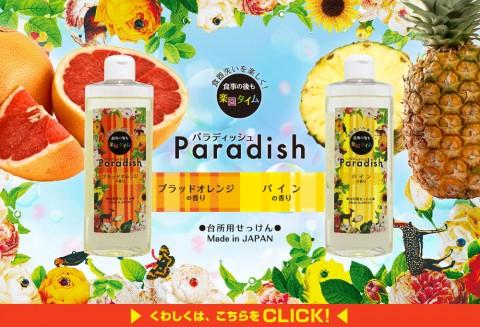 paradish_click