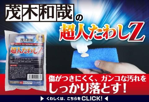 tawashi_click