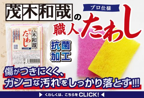 shokunin_tawashi_click