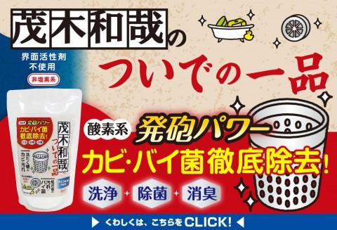 tsuide_click
