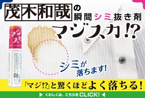 majisuka_click