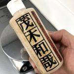 ガンコな水垢は茂木和哉の戦闘能力を高めて落とす!