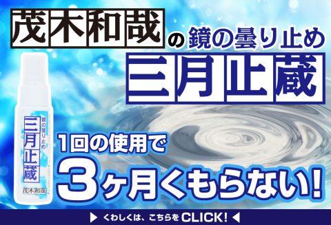 mitsuki_click