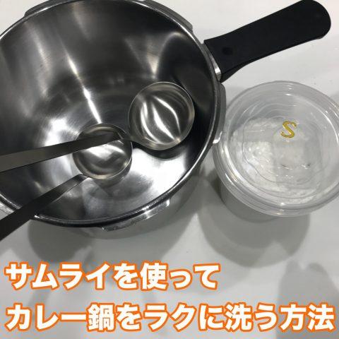 茂木流!サムライを使ってカレー鍋をラクに洗う方法!