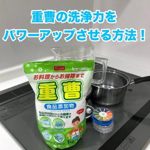 重曹の洗浄力をパワーアップさせる方法!