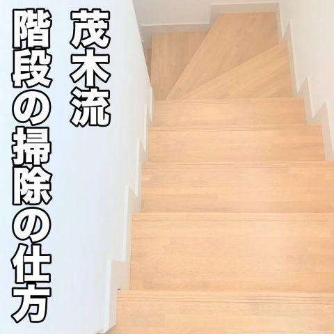 茂木流!階段の掃除の仕方