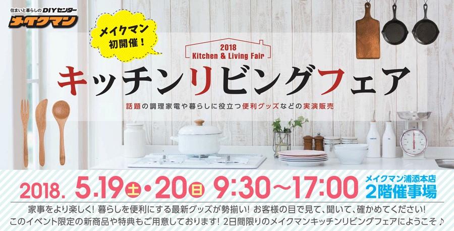 5月20日メイクマン浦添本店で茂木和哉シリーズの実演会を行います!